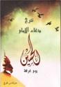 شرح دعاء الإمام الحسين عليه السلام ، يوم عرفة Shrprayhusinarfahmrtzfrjcvr
