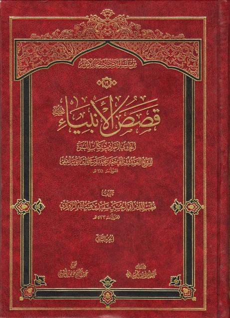 كتاب أصول الدين عند الشيعة pdf