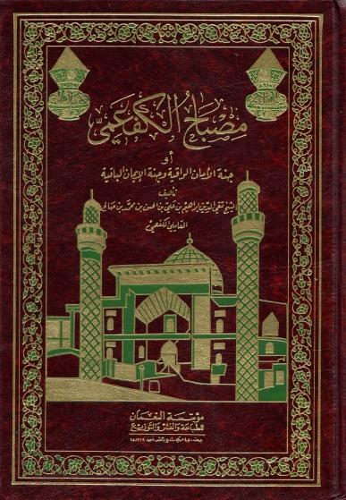 مصباح الكفعمي Mesbahalafaammikfmicoverbook