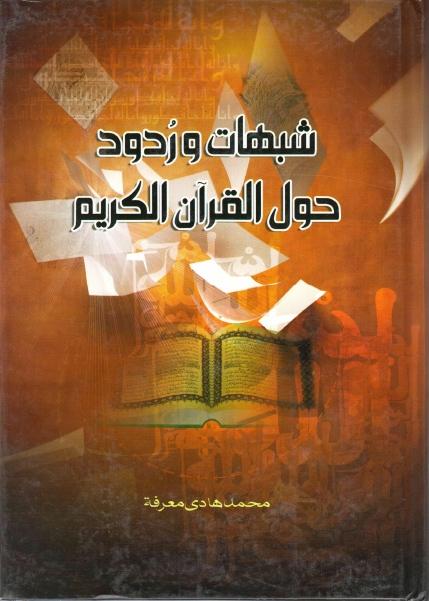 شبهات ردود القرآن الكريم