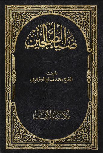 كتاب ضياء الصالحين والطلاسم