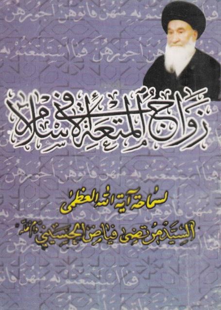تحميل كتاب الكارما في الاسلام