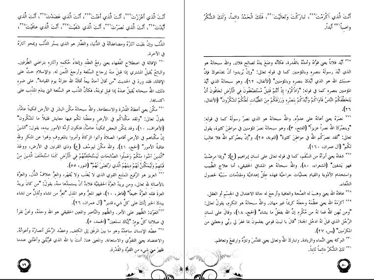 شرح دعاء الإمام الحسين عليه السلام يوم عرفة