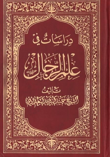 كتاب علم الرجال