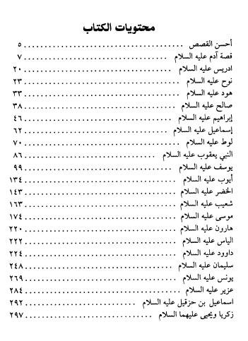 قصص الحيوان في القرآن للأطفال 4