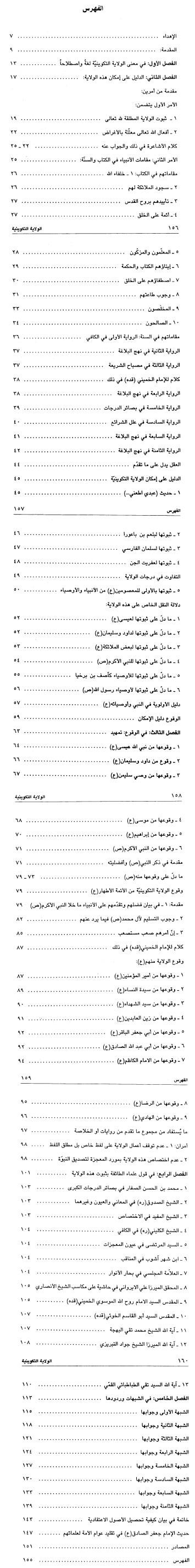 مفاتيح الجنان pdf مكتبة نرجس